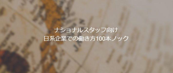新着セミナー情報 ローカル社員向け日系企業での働き方100本ノック研修