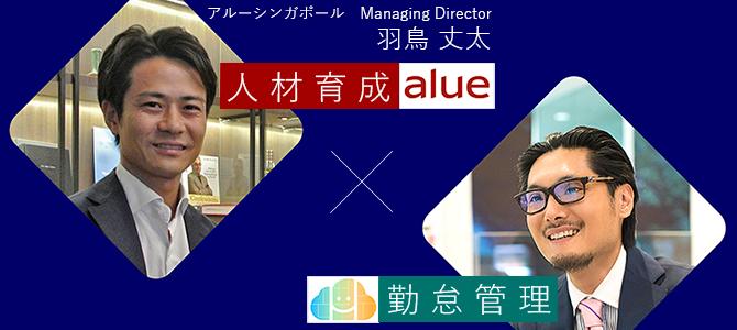 弊社MD羽鳥の対談記事が日本企業の海外進出支援のヤッパン号に掲載されました。