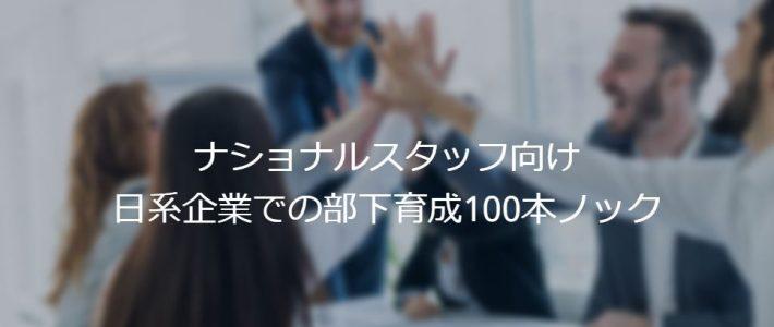 新着セミナー情報 シンガポール政府助成金適用WSQプログラム 「日系企業での部下育成100本ノック」研修